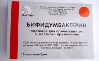 Бифидумбактерин в лечении и профилактике молочницы