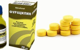 Фурацилин – сопутствующее средство при борьбе с молочницей