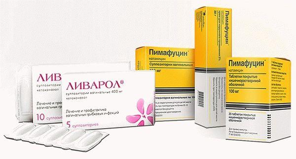 ливарол и пимафуцин