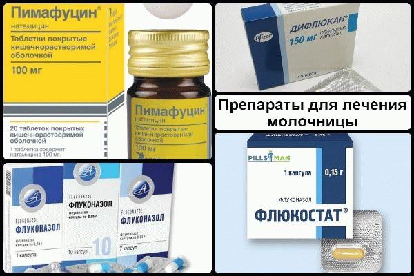 пимафуцин, дифлюкан, флюкостат