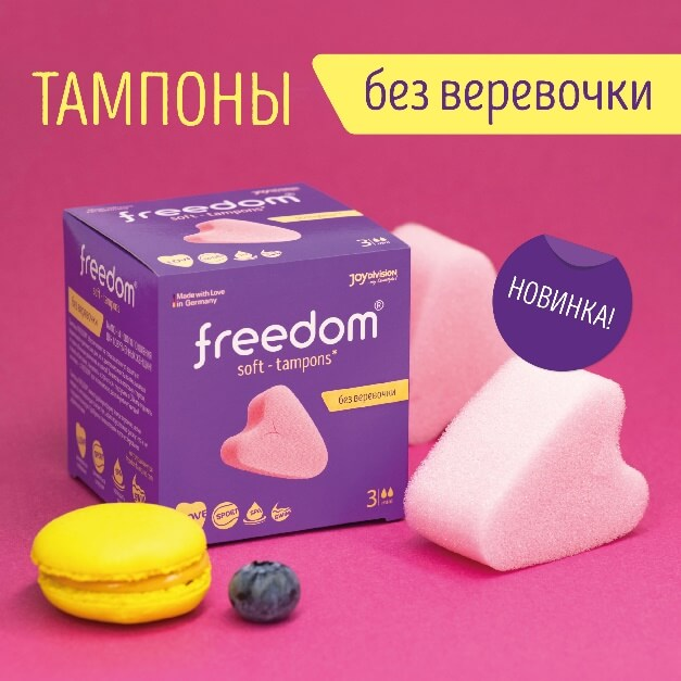 тампоны freedom